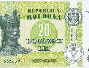 20 лей, Молдова, 2015